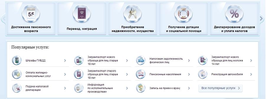 Популярные услуги - Портал государственных услуг Российской Федерации