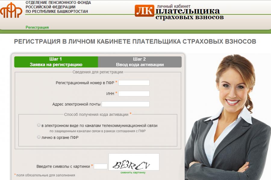 2 тыс 354 плательщика страховых взносов хакасии уже подключились к новому сервису на сайте пенсионного фонда