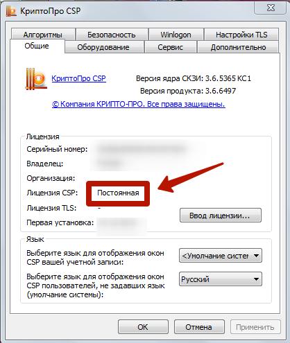 КриптоПро панель управления