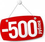 Скидка - 500